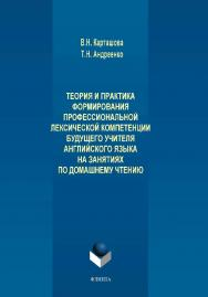 Теория и практика формирования профессиональной лексической компетенции будущего учителя английского языка на занятиях по домашнему чтению ISBN 978-5-9765-4117-7