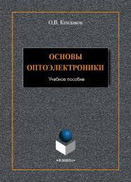 Основы оптоэлектроники.  Учебное пособие ISBN 978-5-9765-4119-1