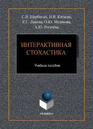 Интерактивная стохастика.  Учебное пособие ISBN 978-5-9765-4135-1