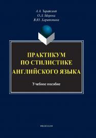 Практикум по стилистике английского языка   для аудиторной и самостоятельной работы студентов филологических специальностей.  Учебное пособие ISBN 978-5-9765-4140-5