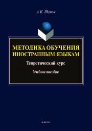 Методика обучения иностранным языкам: Теоретический курс.  Учебное пособие ISBN 978-5-9765-4145-0