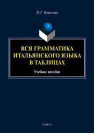 Вся грамматика итальянского языка в таблицах: учеб. Пособие ISBN 978-5-9765-4152-8