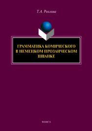 Грамматика комического в немецком прозаическом шванке: монография ISBN 978-5-9765-4153-5