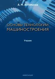 Основы технологии машиностроения   — 2-е изд., стер..  Учебник ISBN 978-5-9765-4163-4