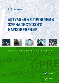 Актуальные проблемы журналистского науковедения . – 2-е изд., стер. ISBN 978-5-9765-4167-2