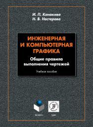 Инженерная и компьютерная графика. Общие правила выполнения чертежей . — 2?е изд., стер. ISBN 978?5?9765?4170?2