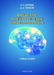Введение в нейросетевое моделирование ISBN 978-5-9765-4175-7