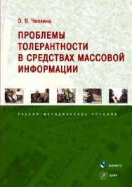 Проблемы толерантности в средствах массовой информации ISBN 978-5-9765-4178-8