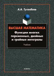 Высшая математика. Функции многих переменных, двойные и тройные интегралы: учебник.  Учебник ISBN 978-5-9765-4180-1