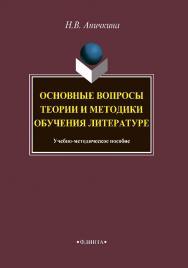 Основные вопросы теории и методики обучения литературе ISBN 978-5-9765-4195-5