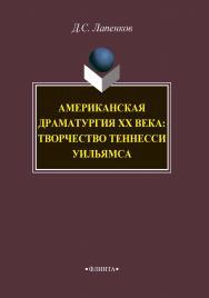 Американская драматургия ХХ века: творчество Теннесси Уильямса.  Учебное пособие ISBN 978-5-9765-4205-1