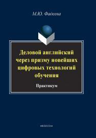 Деловой английский через призму новейших технологий обучения.  Практикум ISBN 978-5-9765-4210-5
