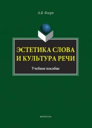 Эстетика слова и культура речи.  Учебное пособие ISBN 978-5-9765-4211-2