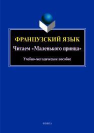 Французский язык. Читаем «Маленького принца» ISBN 978-5-9765-4225-9