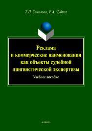 Реклама и коммерческие наименования как объекты судебной лингвистической экспертизы : учеб. пособие ISBN 978-5-9765-4226-6