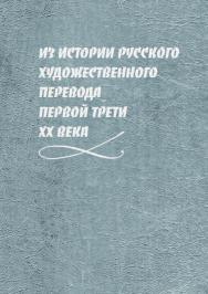 Из истории русского художественного перевода первой трети XX века : монография ISBN 978-5-9765-4227-3