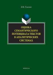 Оценка семантического потенциала текстов в аналитических системах . — 2-е изд., стер..  Монография ISBN 978-5-9765-4237-2