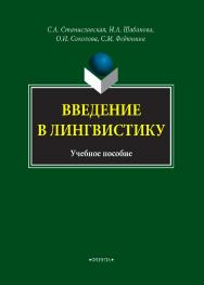 Введение в лингвистику : учеб. пособие. — 2-е изд., доп. ISBN 978-5-9765-4249-5