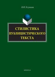 Стилистика публицистического текста  — 2-е изд., испр..  Монография ISBN 978-5-9765-4251-8