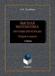 Высшая математика. Кратные интегралы. Теория и задачи : учебник.  Учебник ISBN 978-5-9765-4252-5