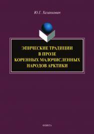 Эпические традиции в прозе коренных малочисленных народов Арктики.  Монография ISBN 978-5-9765-4257-0