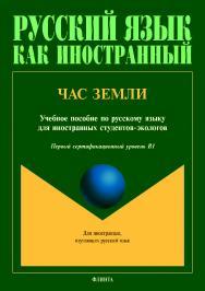 Час Земли: учеб. пособие ISBN 978-5-9765-4258-7