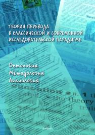 Теория перевода в классической и современной исследовательской парадигме: онтология, методология, аксиология : коллективная монография.  Монография ISBN 978-5-9765-4260-0