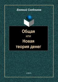 Общая или Новая теория денег: монография ISBN 978-5-9765-4267-9