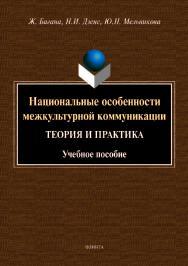 Национальные особенности межкультурной коммуникации (теория и практика) ISBN 978-5-9765-4276-1
