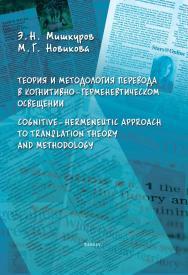 Теория и методология перевода в когнитивно-герменевтическом освещении. Cognitive-hermeneutic Approach to Translation Theory and Methodology [Электронный ресурс]: монография ISBN 978-5-9765-4277-8