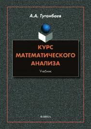 Курс математического анализа: учебник.  Учебник ISBN 978-5-9765-4282-2