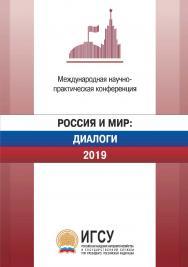 Россия и мир : диалоги. 2019 : материалы международной научнопрактической конференции, проходившей 2–3 апреля 2019 г. ISBN 978-5-9765-4292-1