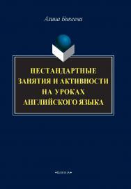 Нестандартные занятия и активности на уроках английского языка ISBN 978-5-9765-4294-5