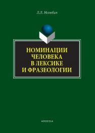 Номинации человека в лексике и фразеологии    — 2-е изд., стер..  Монография ISBN 978-5-9765-4296-9