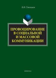 Провоцирование в социальной и массовой коммуникации    — 2-е изд., стер. ISBN 978-5-9765-4299-0