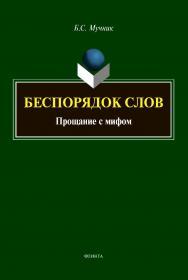 Беспорядок слов. Прощание с мифом ISBN 978-5-9765-4311-9