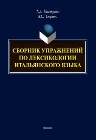 Сборник упражнений по лексикологии итальянского языка [Электронный ресурс.] ISBN 978-5-9765-4312-6