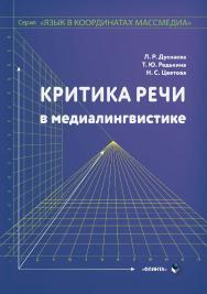 Критика речи в медиалингвистике :[Электронный ресурс] : Монография ISBN 978-5-9765-4322-5
