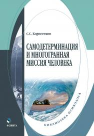 Самодетерминация и многогранная миссия человека   монография ISBN 978-5-9765-4325-6
