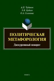 Политическая метафорология: Дискурсивный поворот [Электронный ресурс] монография ISBN 978-5-9765-4326-3