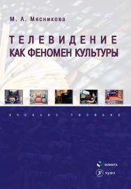 Телевидение как феномен культуры   . — 2-е изд., стер. ISBN 978-5-9765-4330-0