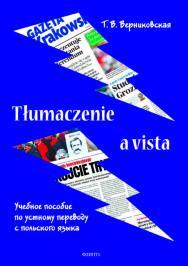 T?umaczenie a vista: учеб. пособие по устному переводу с польского языка ISBN 978-5-9765-4331-7