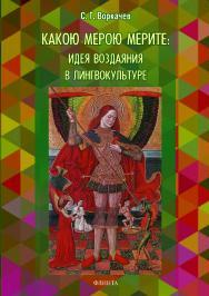 Какою мерою мерите: идея воздаяния в лингвокультуре.  Монография ISBN 978-5-9765-4341-6