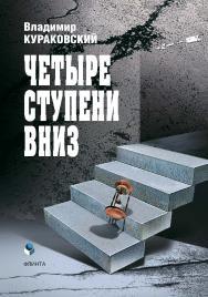 Четыре ступени вниз [Электронный ресурс] ISBN 978-5-9765-4345-4