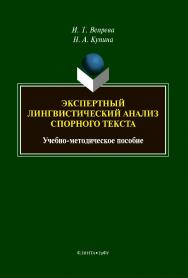 Экспертный лингвистический анализ спорного текста : учебно-методическое пособие. — 3-е изд., стер. ISBN 978-5-9765-4348-5