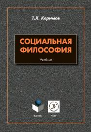 Социальная философия     — 2-е изд., стер. ISBN 978-5-9765-4352-2