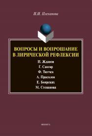 Вопросы и вопрошание в лирической рефлексии : монография ISBN 978-5-9765-4361-4