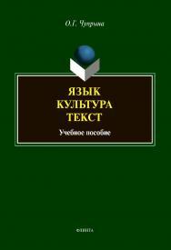 Язык. Культура. Текст ISBN 978-5-9765-4368-3