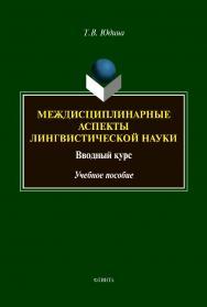 Междисциплинарные аспекты лингвистической науки : вводный курс : Учебное пособие ISBN 978-5-9765-4369-0