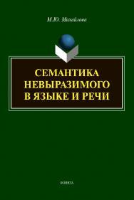 Семантика невыразимого в языке и речи : [Электронный ресурс] монография. - 2-е изд., стер. ISBN 978-5-9765-4376-8